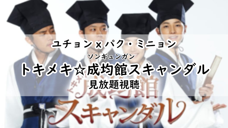 トキメキ☆成均館スキャンダル全話見放題無料視聴ユチョン パク・ミニョン