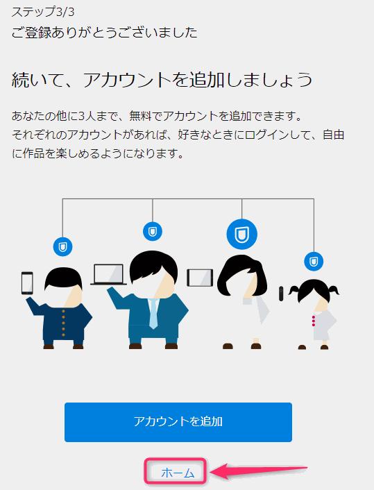 U-NEXT登録完了