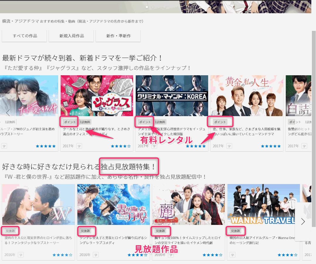 U-NEXTで韓国ドラマの一覧を見る
