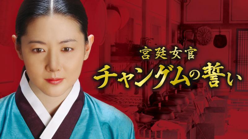 宮廷女官チャングムの誓いを動画配信サービス(VOD)で視聴する!