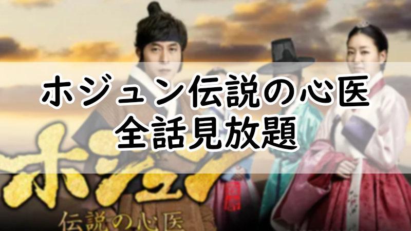 ホジュン~伝説の心医~全話見放題無料視聴