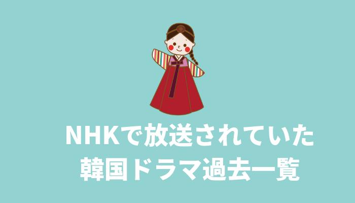 NHKで過去に放送された韓国ドラマ一覧まとめ