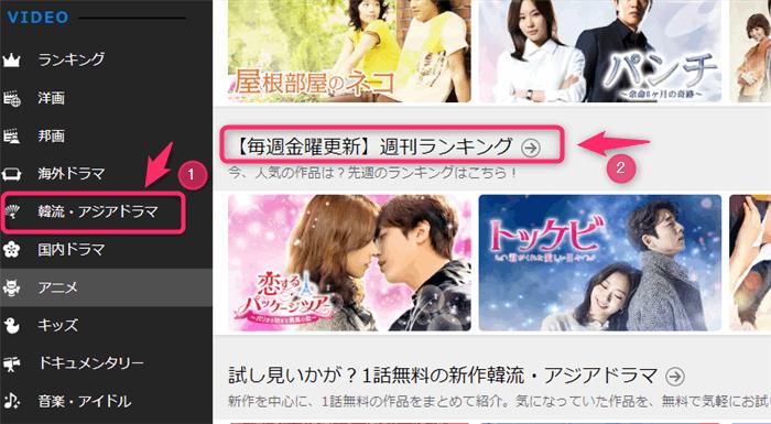 U-NEXT(ユーネクスト)で韓国ドラマの人気ランキングを確認する