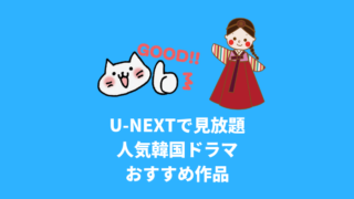 U-NEXT韓国ドラマ人気ランキング一覧とおすすめ作品