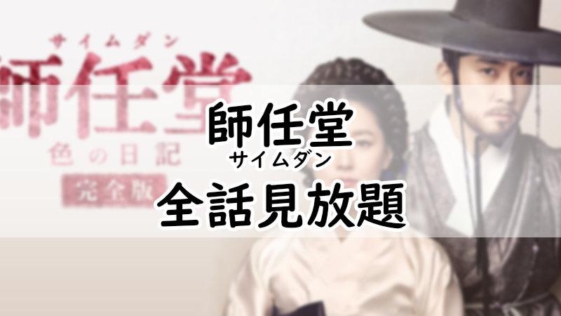 師任堂(サイムダン)色の日記全話見放題無料視聴