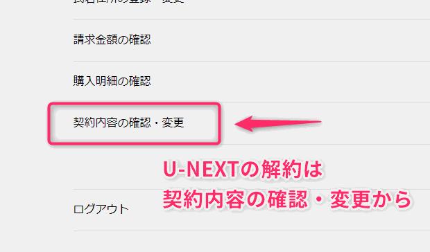 U-NEXTの無料期間の解約は契約内容の確認・変更から