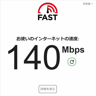 動画配信サービスを快適に利用するために回線速度を測定してみよう