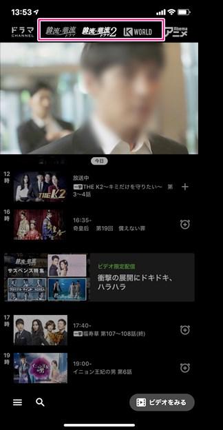 AbemaTVでスマホで韓国ドラマを視聴する