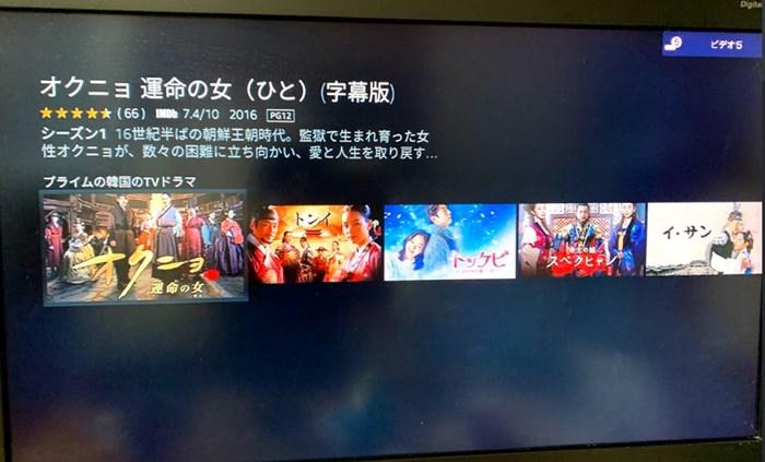 Fire TV StickでAmazonプライムビデオの韓国ドラマを視聴する場合