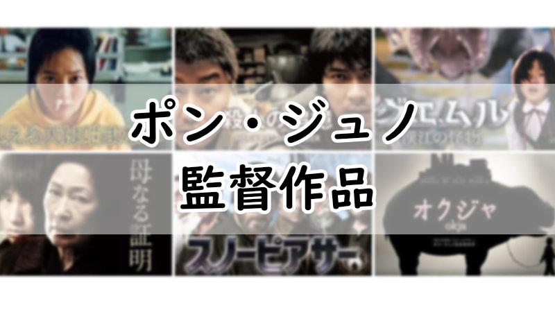 ポン・ジュノ監督作品映画見放題無料視聴