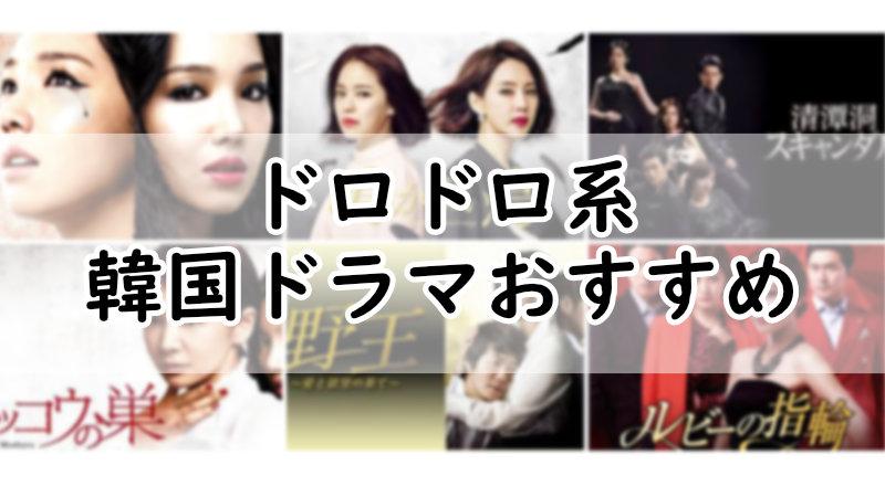 ドロドロ韓国ドラマおすすめランキング復讐・愛憎・財閥