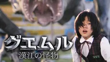 グエムル-漢江の怪物-動画視聴
