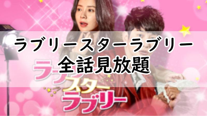 ラブリー・スター・ラブリー動画を無料でフル視聴 日本語字幕で1話から最終回まで見放題