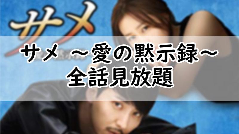 サメ ~愛の黙示録~全話見放題無料視聴