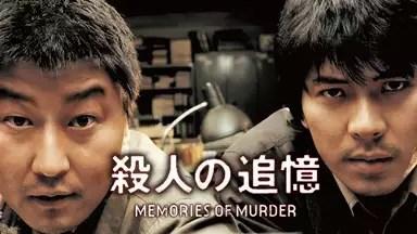 殺人の追憶 動画無料視聴