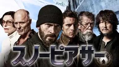 韓国映画スノーピアサー見放題視聴