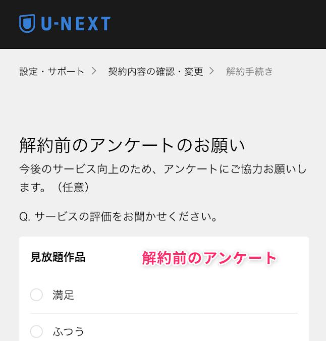 U-NEXT解約前アンケート