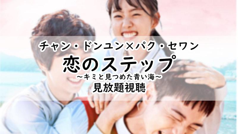 恋のステップチャン・ドンユン/パク・セワン全話見放題無料視聴
