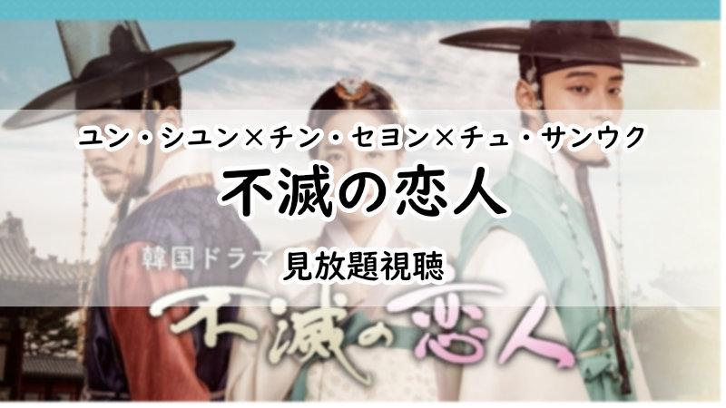 不滅の恋人全話見放題無料視聴ユン・シユン×チン・セヨン×チュ・サンウク