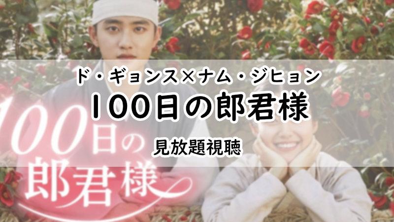 100日の郎君様全話見放題無料視聴