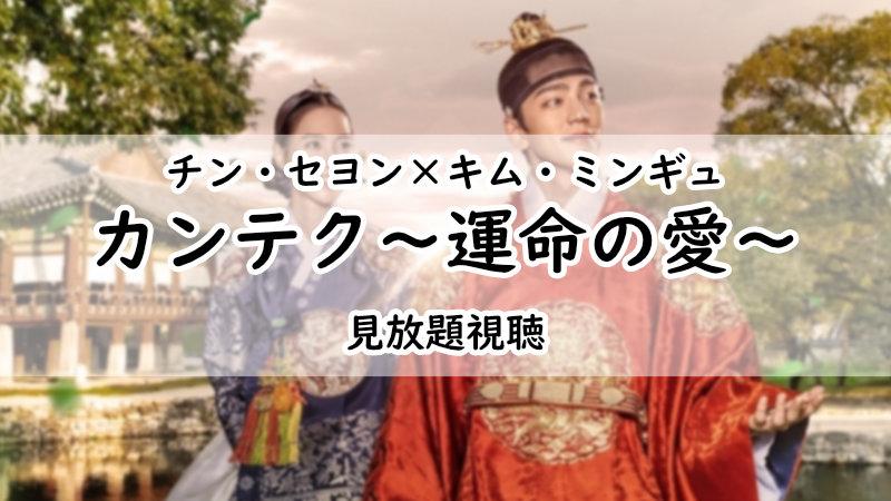カンテク~運命の愛~無料視聴